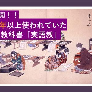 全文公開!!平安から1000年以上使われていた教科書「実語教」とは