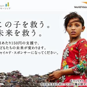 よく広告で見る「1日150円で子どもたちに」ワールド・ビジョンの実態とは!?