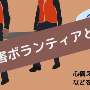 【活動前に読みたい】災害ボランティアとは?事前準備や注意点を解説