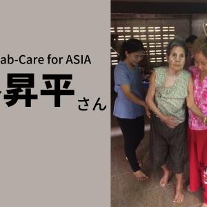 アジアの高齢化問題に介護で向き合う#1~Rehab-Care for ASIA國谷昇平さん~