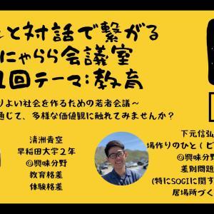 【7/26】[白紙と対話で繋がる]ほにゃらら会議室 vol.1 テーマ:教育