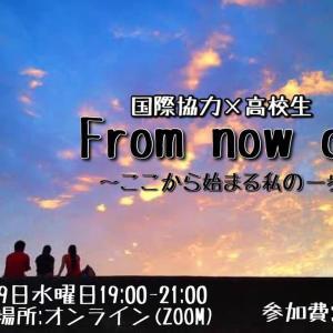 【7/29】From now on〜ここから始まる私の一歩〜 オンラインイベント