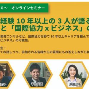 【8/15】オンライン「国際協力経験10年以上の3人が語る、 キャリアと『国際協力xビジネス』の可能性」