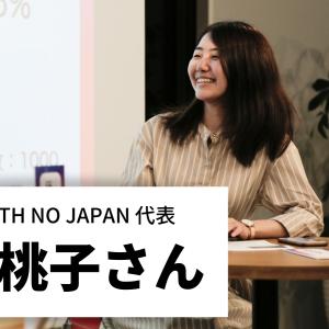 NO YOUTH NO JAPANの内部に迫る!!#2~NO YOUTH NO JAPAN代表 能條桃子さん