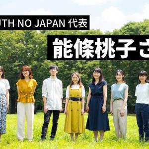 これからの社会は若者が担う#3~NO YOUTH NO JAPAN代表 能條桃子さん