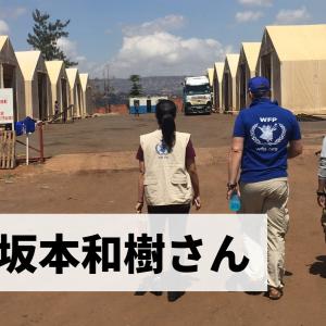 飢餓をゼロに|WFP(国連世界食糧計画)って何するところ?#1~WFP坂本和樹さん~