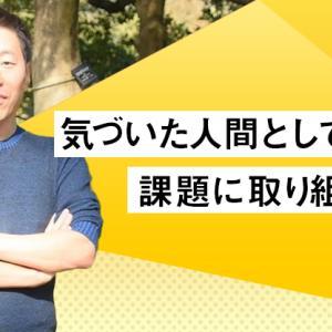高校入学を一度あきらめた彼はなぜNPOで働くのか#2~認定NPO法人フローレンス岩井純一さん~