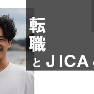 転職とJICAの実情#2~アクセプト・インターナショナル河野智樹さん~
