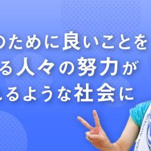 人生の先輩として若者にできることとは?~伊藤翔平さん#1~