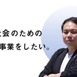 売り上げだけではない価値を創る#1~株式会社Tsunagaru代表 大谷晃巨さん~