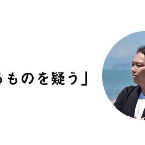 デザイナーの視点が社会課題解決に繋がる!?#2~株式会社Tsunagaru代表 大谷晃巨さん~