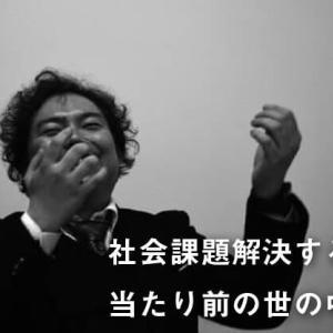 社会課題解決のためにはまず日本を高めること#3~株式会社Tsunagaru代表 大谷晃巨さん~