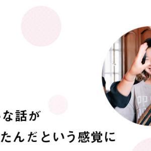 知ったからにはアクションを起こす#2~TSUBAKI project 久安瑞貴さん~