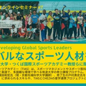 CHEZAオンラインセミナー #7 「グローバルなスポーツ人材を育てる」~筑波大学・つくば国際スポーツアカデミー教授らに聞く~