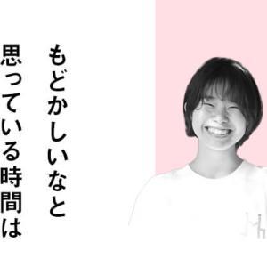 自分の周りと世界の問題を繋げられる存在をめざして#3~TSUBAKI project 久安瑞貴さん~
