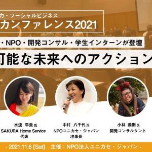 【11/6開催!】第6回 国際協力・ソーシャルビジネス アジアカンファレンス2021