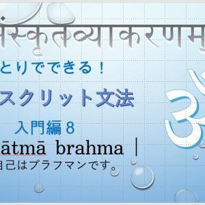 ひとりでできる!【サンスクリット文法】入門8 अयमात्मा ब्रह्म । ayamātmā brahma |