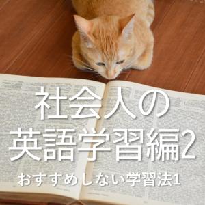 社会人の英語学習編2 おすすめしない学習法1