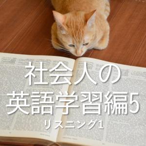 社会人の英語学習編5  リスニング1