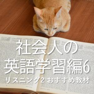 社会人の英語学習編6 リスニング2 おすすめ教材