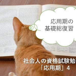応用期の基礎総復習!-社会人の資格試験勉強7「応用期」4-