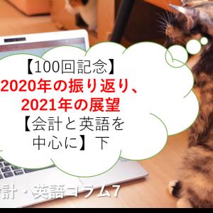 【100回記念】2020年の振り返り、2021年の展望【会計と英語を中心に】下