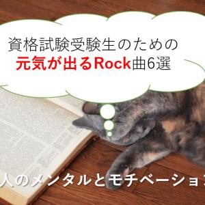 資格試験受験生のための元気が出るRock曲6選