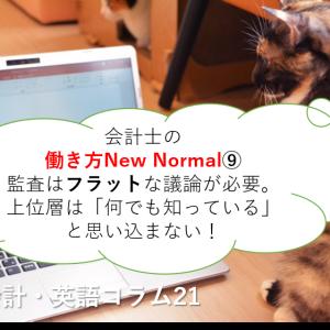 会計士の働き方New Normal!⑨監査はフラットな議論が必要。上位層は「何でも知っている」と思い込まない!