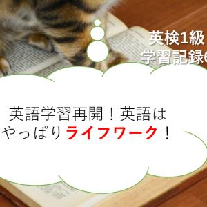 英語学習再開!英語はやっぱりライフワーク!-英検1級学習記録6-
