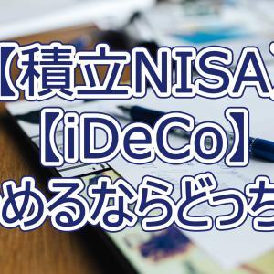 積立NISAとiDeCoは結局どっちが良いのか?