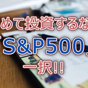 初めて投資するなら「S&P500」一択 !!