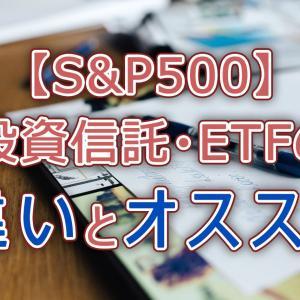S&P500オススメの投資信託・ETFは?