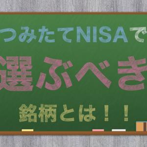 積立NISAで選ぶべき銘柄とは??