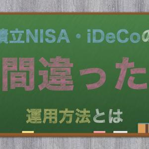 積み立てNISA・iDeCoの間違った運用方法
