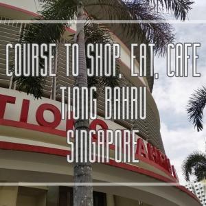 シンガポールのチョンバルで買い物、食事、お茶のおすすめフルコース