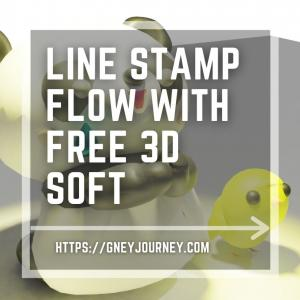 LINEスタンプを無料3DソフトBlenderで増産できる【作り方の流れ】
