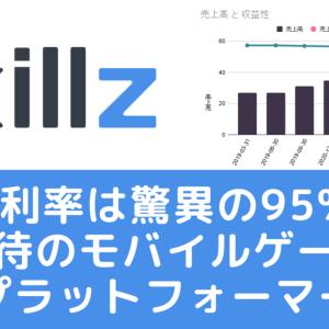 Skillz(SKLZ) 2021年大化け候補か!?粗利率95%の期待のモバイルゲームプラットフォーマー!