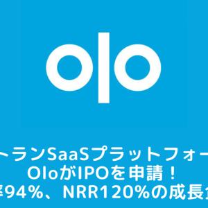 レストランSaaSプラットフォームのOloがIPO申請!成長率94%、NRR120%の成長企業。