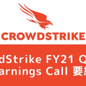 CrowdStrike FY21 Q4決算 Earnings Call 要約