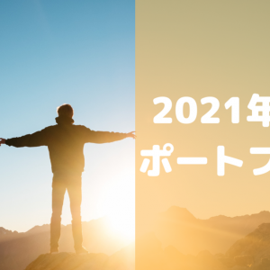 2021年4月のポートフォリオレビュー。個別銘柄のコメント付き。