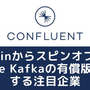 Confluent(CFLT)。Linkedinからスピンオフした、Apache Kafkaの有償版を提供する注目ハイグロ企業。