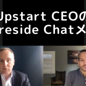 Upstart CEOのDave Girouard「Deutsche Bank Technology Conference」でのFireside Chatメモ
