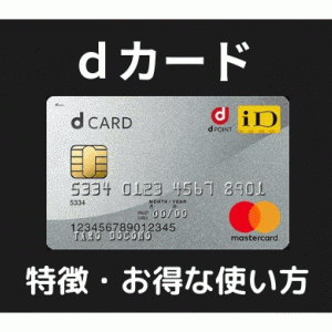 スペックとコスパが最高の「dカード」の特徴とお得な使い方