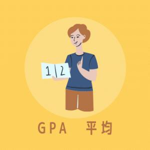 【大学】GPAの「平均」と「優秀な基準・目安」はどのくらい?