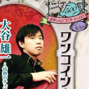 2020年9月3日(木)大谷雄一「情熱のチェロ」芸文センター ワンコイン・コンサート