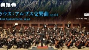 2020年9月19日(土) 佐渡裕指揮「アルプス交響曲」