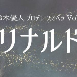 2020年11月7日(土)鈴木優人プロデュース/BCJオペラシリーズVol.2 ヘンデル歌劇「リナルド」(有料配信)