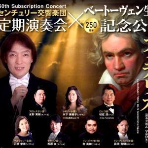 2020年11月12日(木)飯森範親指揮/日本センチュリー交響楽団第250回定期演奏会 ベートーヴェン歌劇「フィデリオ」