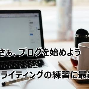 さぁ、ブログを始めよう~コピーライティングの練習に最適です~