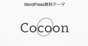 無料テーマでWord Press ブログを作るときのおすすめテーマ「Cocoon」